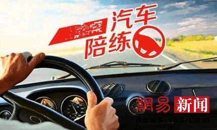 网易学车团福利