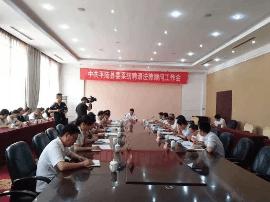 平陆县召开县委系统聘请法律顾问工作会议