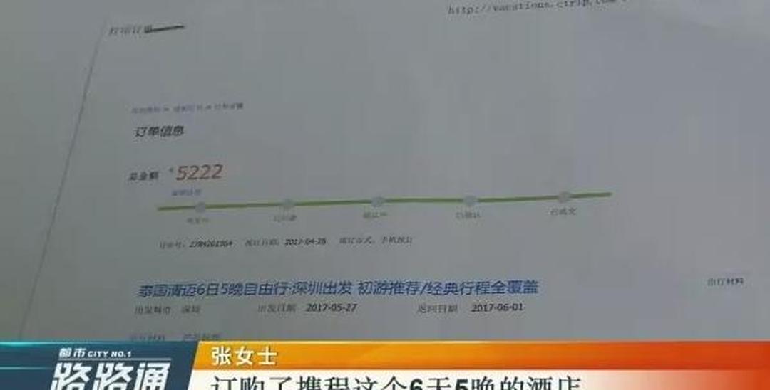 """深圳女子网订机票 临行前机票""""飞""""了"""