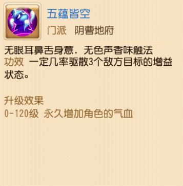 《梦幻西游》手游八大门派新技能解析