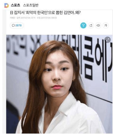 日媒票选最讨厌韩国人金妍儿当选:脾气大的丑女