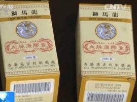 号称能根治风湿的香港特效药 唐山人千万别买了!