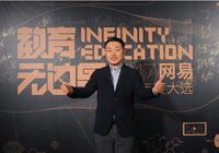 翡翠教育集团品牌总监李翔接受网易教育专访