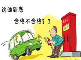 5月11日至11月30日 运城市开展成品油市场专项整治