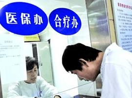 5月1日起唐山实施多项医保惠民新政