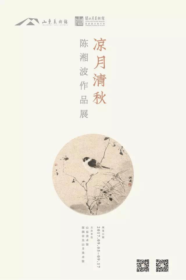 凉月清秋——陈湘波作品展在山东美术馆开幕