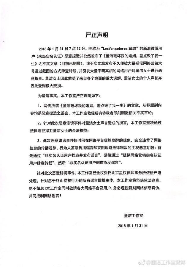 """董洁方声明:""""介入王大治婚姻""""文章系恶意捏造"""