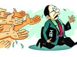 云南出台意见构建解决农民工工资拖欠长效机制