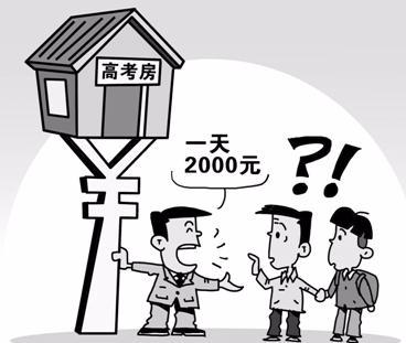 """高考将至:宾馆岂能""""捏造原价""""搞价格欺诈?"""