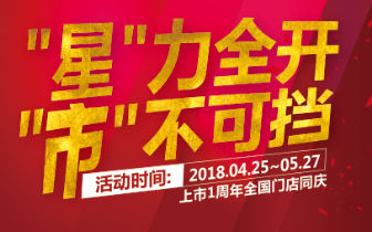 """周大生珠宝上市周年庆 """"星""""力全开""""市""""不可挡"""