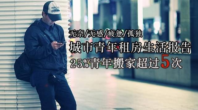 城市青年租房生活报告:25