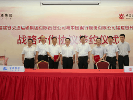 中国银行福建省分行与福建省交通运输集团有限责任公司