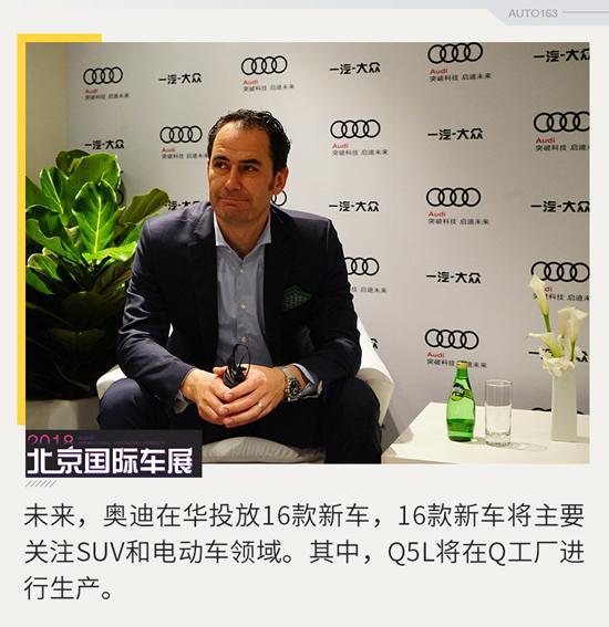 石柏涛:将更关注SUV和电动车 今年引入A4Avant