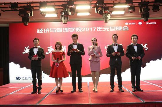 中国科学院大学经管学院元旦晚会精彩纷呈