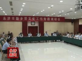 运城市宣传部长王志峰在永济市调研指导新乡贤文化工作
