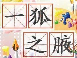 中华文明《典出山西》第十七期:一狐之腋