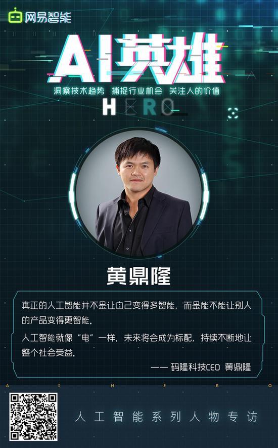 AI英雄   码隆科技黄鼎隆:AI已装酷60多年 现在核心是赚钱