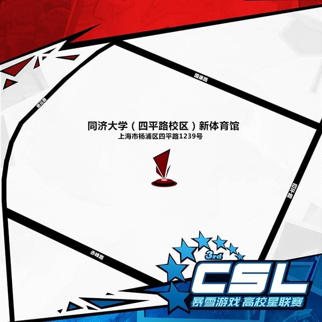 2017暴雪游戏高校星联赛——全国总决赛观赛指南