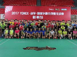 因为热爱,所以羽林豪强汇聚于此 2017 YONEX-动享·羽林争霸全国羽毛球赛杭州站落下帷