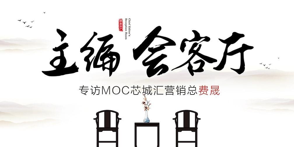 主编会客厅对话MOC芯城汇营销总