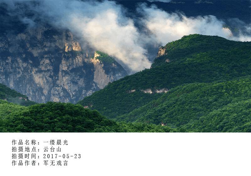 云台山全国摄影展反响强烈  作品征集超千幅