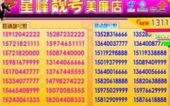 宁波一手机吉祥号开价268万 手机靓号那么值钱?