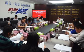 清远市召开2018年文明旅游工作第一次联席会议