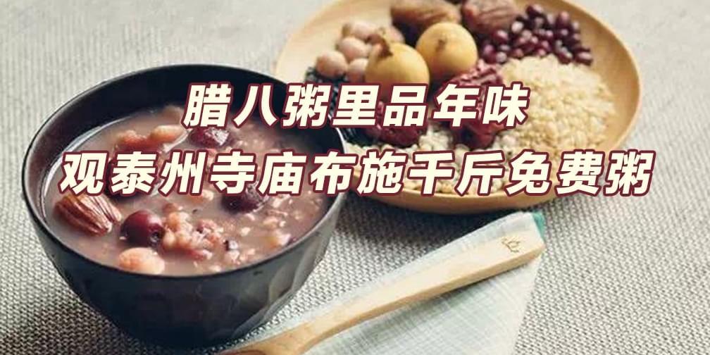 腊八粥里品年味 泰州寺庙布施免费粥