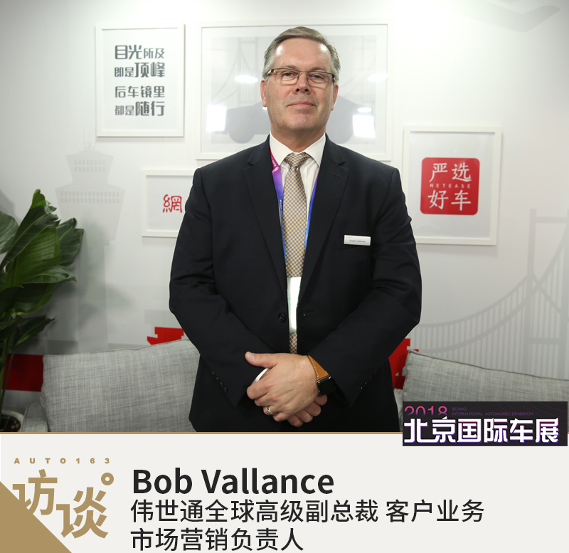 Bob Vallance:伟世通全球化合作联手打造车联网时代