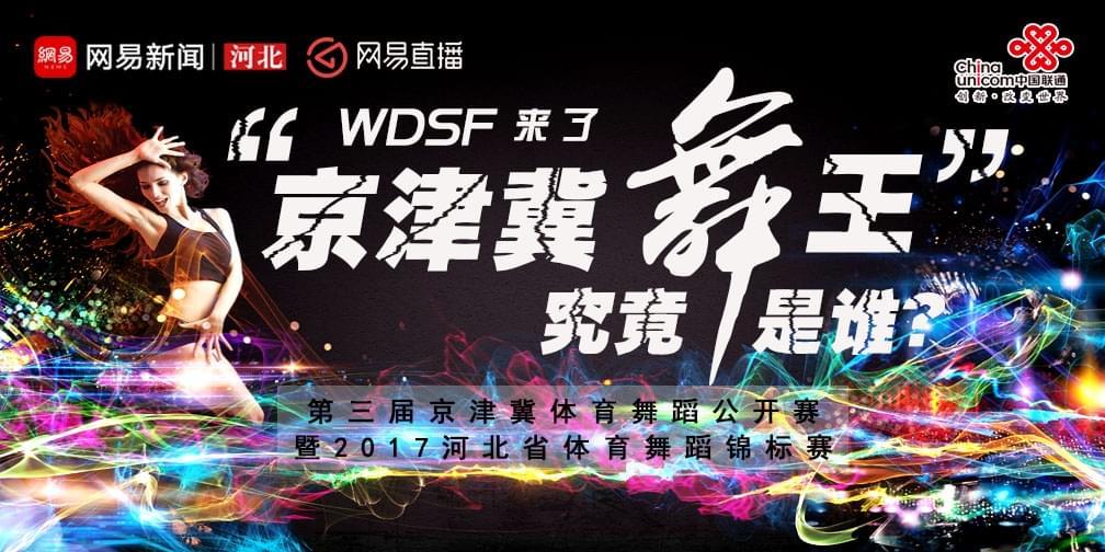 【直播】舞照跳!WDSF来了