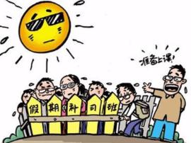 吴桥教师强制学生报补习班 教