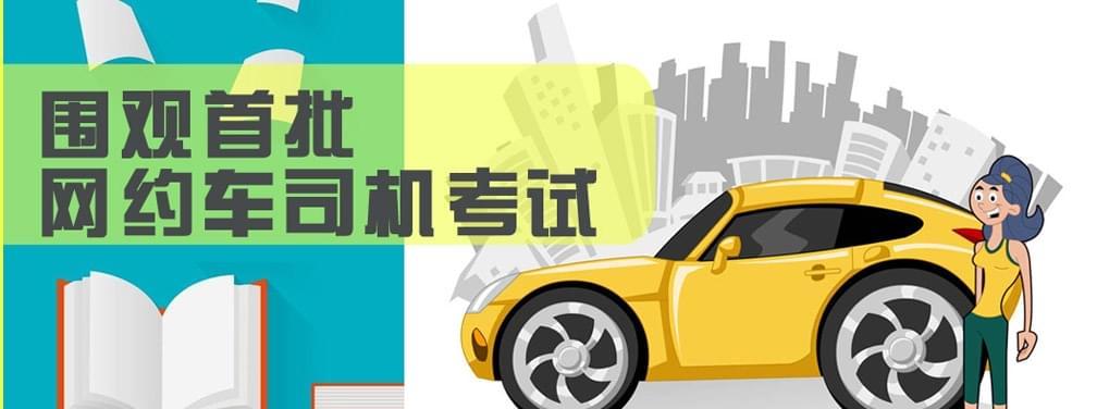 有几难?围观广州首批网约车司机资格考试