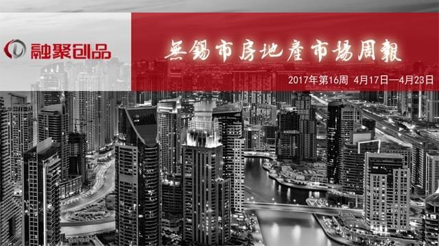 融聚出品:无锡市2017年第16周房地产市场周报