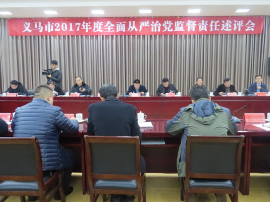 义马召开2017年落实全面从严治党监督责任述评会