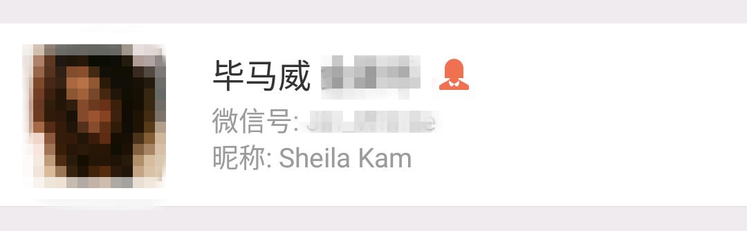 看你微信昵称,让我痛不欲生