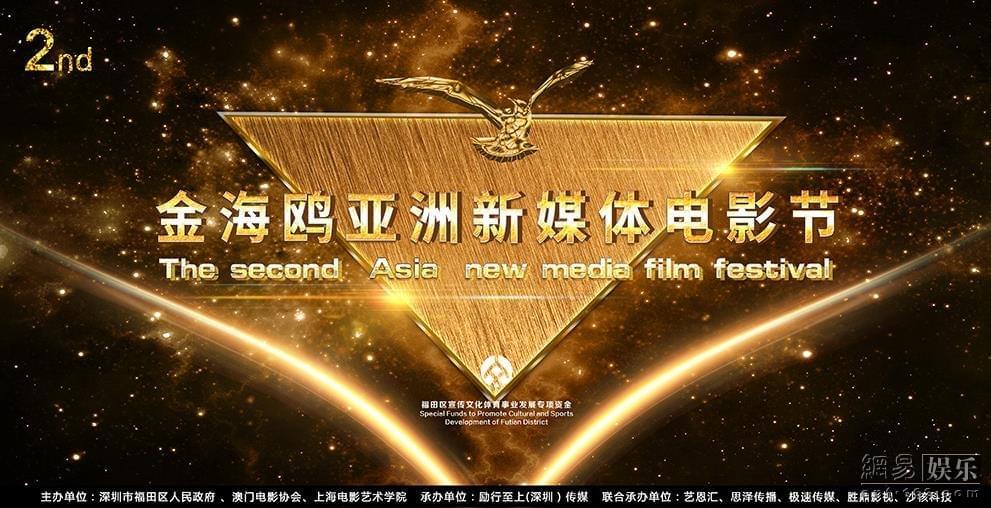 亚洲新媒体电影节入围曝光 金海鸥奖角逐激烈