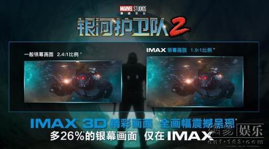 《银护2》IMAX零点场创先河 加勒比5片段播放
