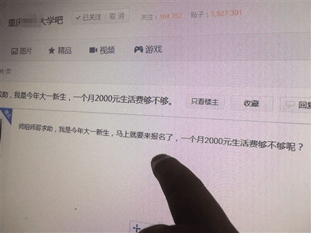 """每月1500元生活费嫌少 大一新生待网吧""""抗议"""""""