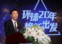 环球20年——焕新出发环球教育20周年庆典盛大举行