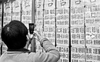 """北京二手房挂牌价再下降 交易量有望""""稳中有升"""""""