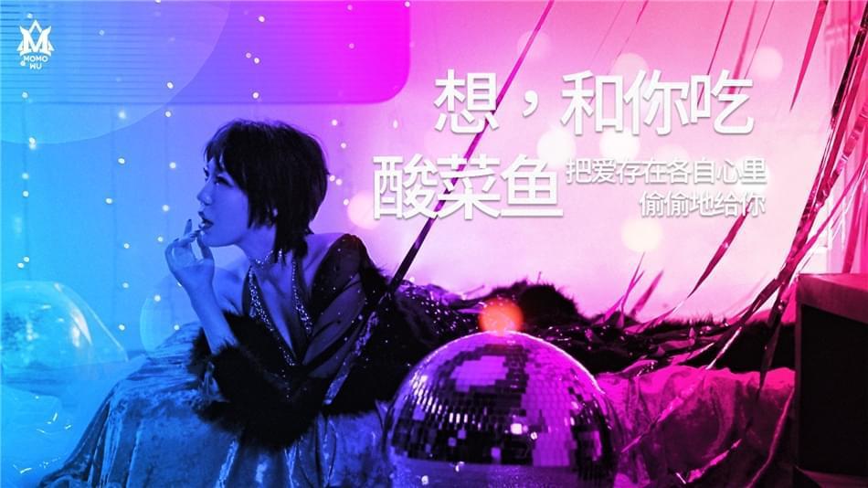 吴莫愁《酸菜鱼》全网上线 助力音乐梦想