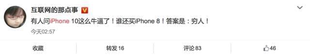 iPhone X来了!国行售价8388起 网友却这么说