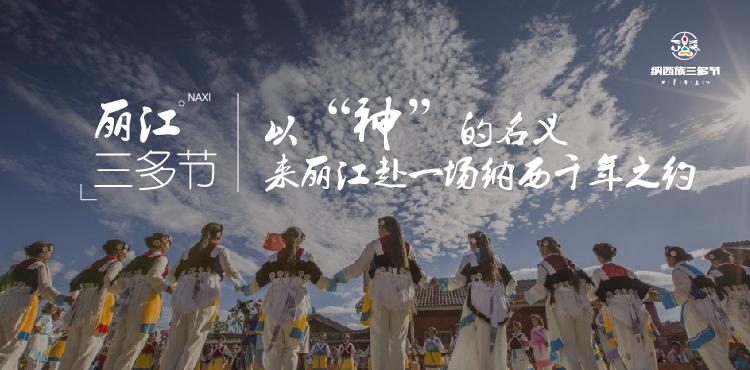 2018丽江·玉龙县三多节