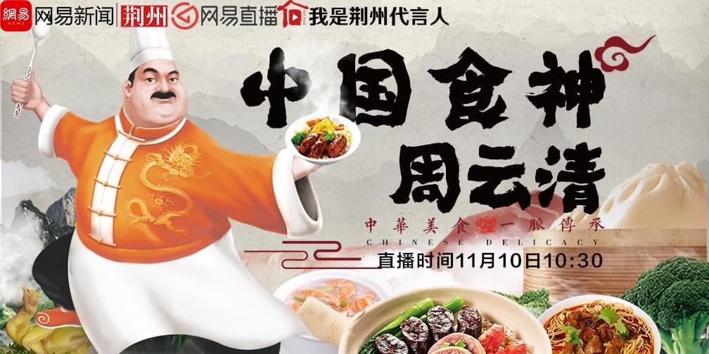 """周云清:从服务员到""""中国食神"""""""