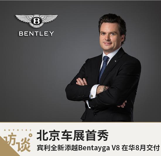 安睿轲:北京首秀 新添越Bentayga V8在华8月交付