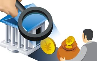 节后贷款需求旺部分银行提高资质要求 房地产类贷款审