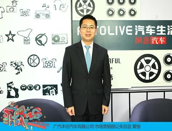 黄恒:广丰目标2020年混动车销量占比30%