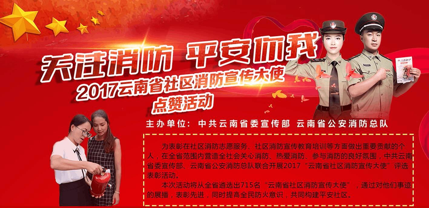 关注消防 平安你我—2017云南省社区消防大使评选