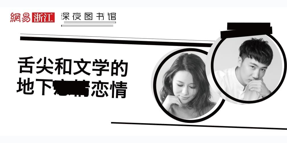 【深夜图书馆】凉炘曲玮玮:舌尖上的美食文学
