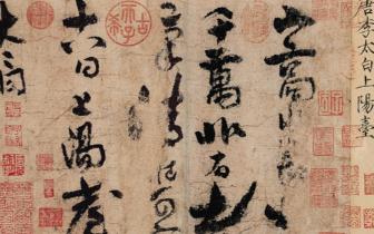 """李白书迹现身""""张伯驹先生诞辰120周年纪念展"""""""